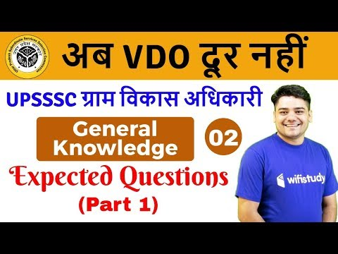 Xxx Mp4 1100 PM UPSSSC VDO 2018 GK By Sandeep Sir Expected Questions 3gp Sex