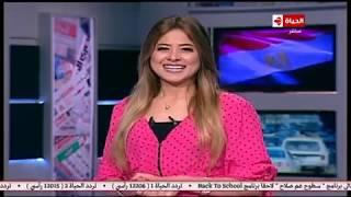 الحياة في مصر مع هند جاد   مانشيتات الصحف حول تابوت الإسكندرية وآخر الأخبار الفنية 19-7-2018