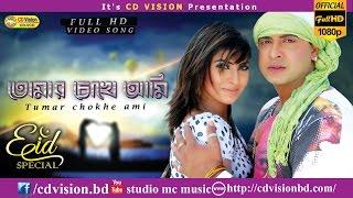 Tomar Chokhe Dekhi | Bolona Tumi Amr (2016) | Full HD Movie Song | Shakib | Shokh | CD Vision