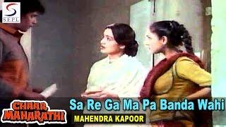 Banda Wahi Jo Allah Ki - Mahendra, Anwar, Kumar Sonik @ Char Maharathi - Mithun, Tina Munim
