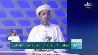 المهلب بن أبي صفرة إماراتي !!