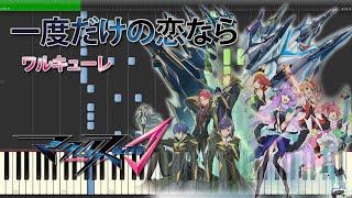 一度だけの恋なら - ワルキューレ 『マクロス デルタ』 OP1 Full Piano 【Sheet Music/楽譜】