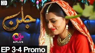 Jallan - Episode 3-4 Promo | A Plus ᴴᴰ Drama | Saboor Ali, Imran Aslam, Waseem Abbas