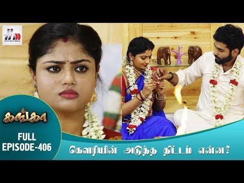 Xxx Mp4 Ganga Tamil Serial Episode 406 01 May 2018 Ganga Latest Serial Home Movie Makers 3gp Sex