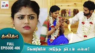 Ganga Tamil Serial   Episode 406   01 May 2018   Ganga Latest Serial   Home Movie Makers