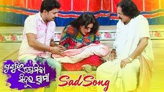 Sad Song - ହାଏରେ ସମୟ ତତେ ଭରଷା ନାହିଁ *Haye Re Samaya Tate Bharasa Nahin* BAGHAJATIN LOKANATYA