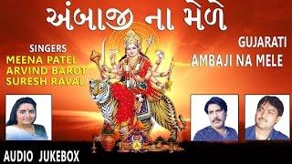 AMBE MAA NA MELE GUJARATI DEVI BHAJANS BY ARVIND BAROT, MEENA PATEL, SURESH RAVAL I AUDIO SONGS JUKE