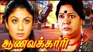 Aanavakkari | Hit Tamil Full Movie | Tamil New Movie Full Movie New Releases 2015