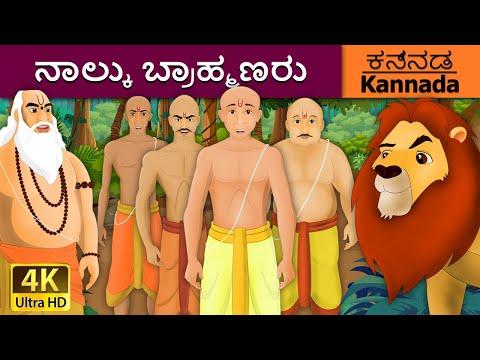 Xxx Mp4 ನಾಲ್ಕು ಬ್ರಾಹ್ಮಣರು Four Brahmins In Kannada Kannada Fairy Tales 3gp Sex