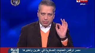 برنامج الحياة اليوم مع تامر أمين - حلقة الأحد 21-1-2018 - Al Hayah Al Youm