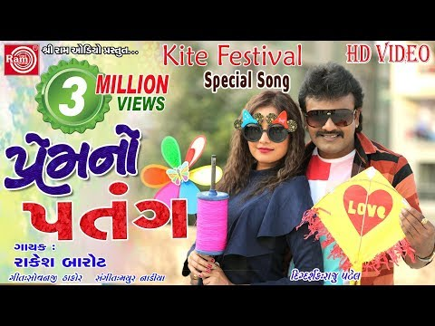 Xxx Mp4 Premno Patang Video Rakesh Barot Makar Sankranti Special New Gujarati Dj Song 2018 3gp Sex