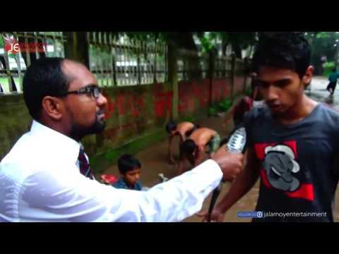 রাস্তায় মৎস চাষ Bangla Funny Video   Copy