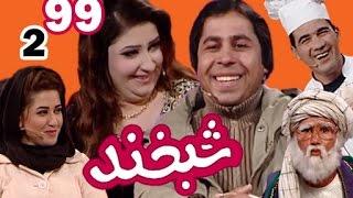 Shabkhand With Muskan & Amaan - S.2 - Ep. 99         شبخند با مسکان و امان