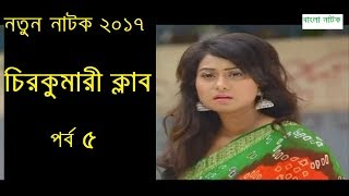 Bangla Natok। Chiro Kumari Club (চির কুমারী ক্লাব)। Part 5। Tousif, Jovan, Nowshin