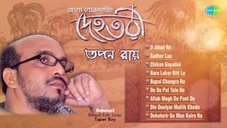 Dehotori | Bengali Folk Songs | Bengali Songs Audio Jukebox | Tapan Roy