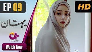 Pakistani Drama | Bohtan - Episode 9 | Aplus ᴴᴰ Dramas | Sanam Chaudry, Abid Ali