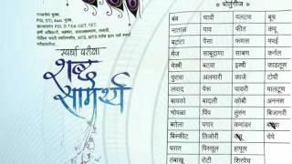 Marathi Grammar - Portuguese Shabda
