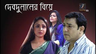 Devdulaler Bea | Tauquir Ahmed, Preeti | Natok | Maasranag TV | 2018