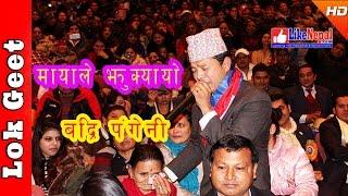 Mayale Jhukyayo (मायाले झुक्यायो) - Nepali Lok Geet by Badri Pangeni