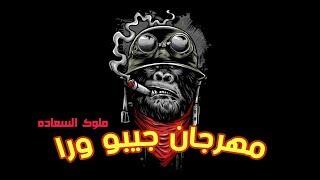 المهرجان الي هيكسر تكاتك مصر - مهرجان جيبو ورا ( ملوك السعاده ) 2018
