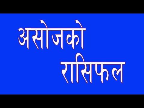 Xxx Mp4 MONTHLY HOROSCOPE Ashoj 2018Maasik Rashifal Ashwin 2075asojnepali Bishwa Ghatana 3gp Sex