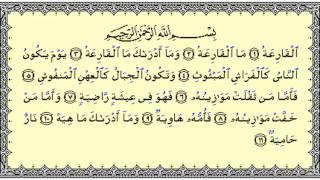 سورة القارعة بـ صوت القارى فارس عباد