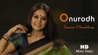 Onurodh By Samina Chowdhury | HD Music Video | Laser Vision