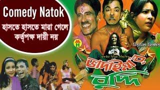 Vadaima'r Buddi - New Bangla Comedy 2017 | Original Video | Music Heaven