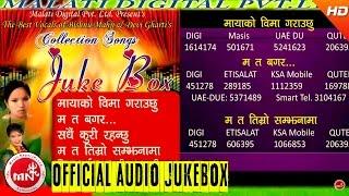 Hits Song Audio Jukebox   Malati Digital   Ramu Khadka