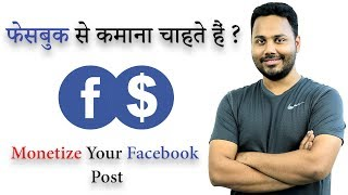 Want To Earn From Facebook ? | Monetize Your Facebook Post