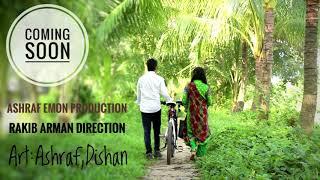 সাইকেল এবং একটি অসমাপ্ত প্রেম (A Journey that never ends) New Bangla Natok Trailer