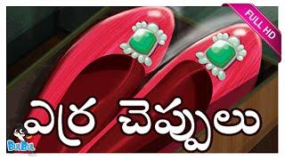 ఎర్ర చెప్పులు - Red Shoes -Telugu Stories for Kids | Telugu Kathalu | Short Story for Children | HD