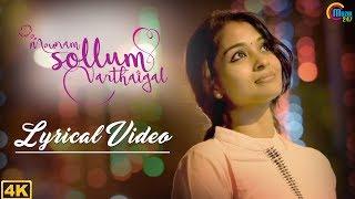 Mounam Sollum Varthaigal | LYRICAL Tamil Music Video |Vinitha Koshy | Rahul Riji Nair, Sidhartha