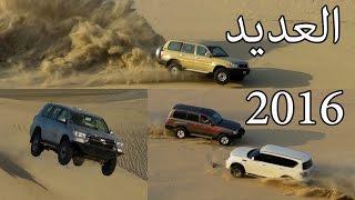افضل منوعات تطعيس العديد موسم 2015-2016 (Best Moments Off-Road Qatar)