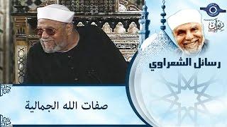 الشيخ الشعراوي | صفات الله الجمالية