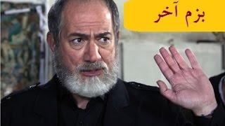 Bazme Akhar Part 1 - سریال بزم آخر قسمت اول