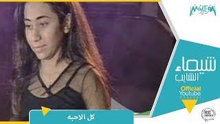 شيماء الشايب - كل الاحبه