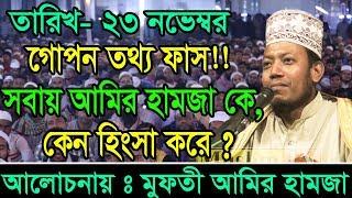 Mufti Amir Hamza গোপন তথ্য ফাস!! সবায় আমির হামজা কে, কেন হিংসা করে?