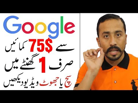 Xxx Mp4 Is It Real To Earn 75 From Google User Research Program Complete Explanation In Urdu Hindi 3gp Sex