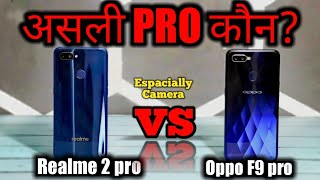 Realme 2 pro vs Oppo F9 pro   Asli pro kon? Camera of realme 2 pro vs oppo f9 pro in hindi   Full co
