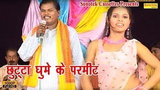 Bhojpuri Muqabla - Sadabhar Muqabla Part 1  | Bijender Giri,Tapeshwar Chauhan