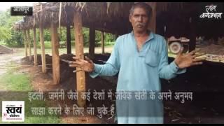 एक साधारण किसान ने जैविक खाद से खड़ा किया करोड़ों का कारोबार