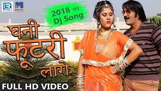 2018 का DJ धमाका - घनी फूटरी लागे | Rajasthani New Song | FULL HD VIDEO | Tina Rathore, Sarwar Khan