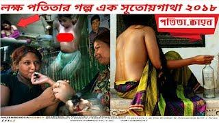 Potitakahon Potita |from very begaining Prostitution Analysis Documentary Bangladesh 2018 ENG-SUB