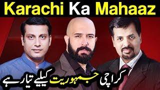Mahaaz with Wajahat Saeed Khan - Karachi Ka Mahaaz - 4 March 2018 | Dunya News