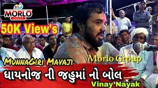 Magtupur Gam Ni Ramen 2018 || Rock Star Vinay Nayak ||  Munnabhai Bhuvaji