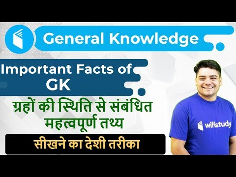 Xxx Mp4 8 00 AM General Knowledge By Sandeep Sir Important Facts Of Planetary Position 3gp Sex