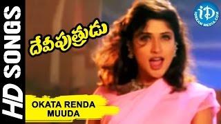 Okata Renda Muuda HD Video Song - Devi Putrudu Movie | Venkatesh, Anjala Zaveri | Mani Sharma