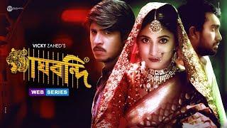 Baghbondi (বাঘবন্দি) | Ep 1 | Tawsif | Safa Kabir | Jovan | Vicky Zahed | Bangla Web series