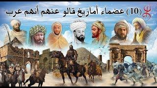 10عشر عضماء أمازيغ قالو عنهم أنهم عرب